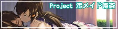 Project 汚メイド喫茶
